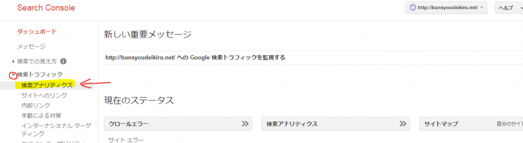 2グーグルサーチコンソール