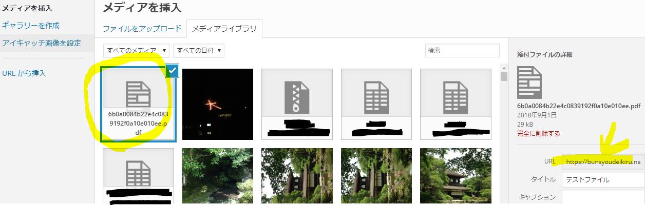 ファイルアップロード2